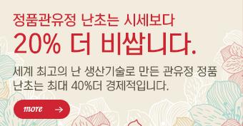정품관유정 난초는 시세보다 20% 더 비쌉니다. : 그러나 진정한 품질, 세계 최고의 난 생산기술! : 관유정 정품 난초가 최대 40% 더 경제적입니다.