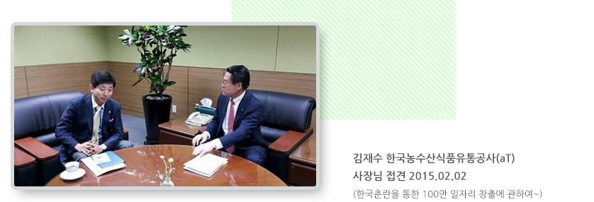 김재수 한국농수산식품유통공사(aT) 사장님 접견
